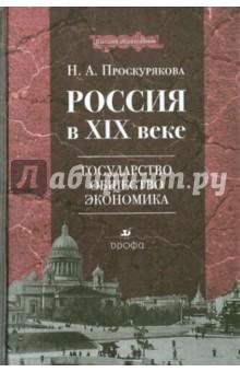 Россия в XIX веке: государство, общество, экономика: учебное пособие для вузов