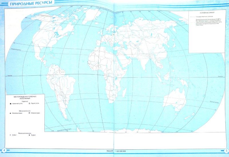 Контурная карта по географии 10 класс