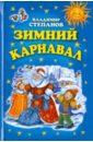 Степанов Владимир Александрович Зимний карнавал