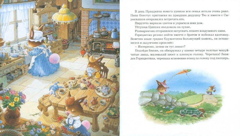 Иллюстрация 1 из 14 для Огород крольчонка Одуванчика - Женевьева Юрье | Лабиринт - книги. Источник: Лабиринт