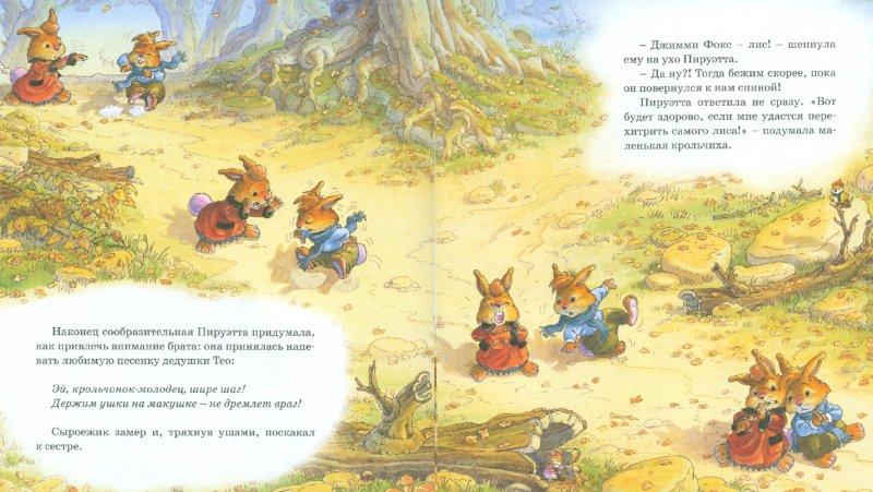Иллюстрация 1 из 16 для Пируэтта и хитрый лис - Женевьева Юрье | Лабиринт - книги. Источник: Лабиринт