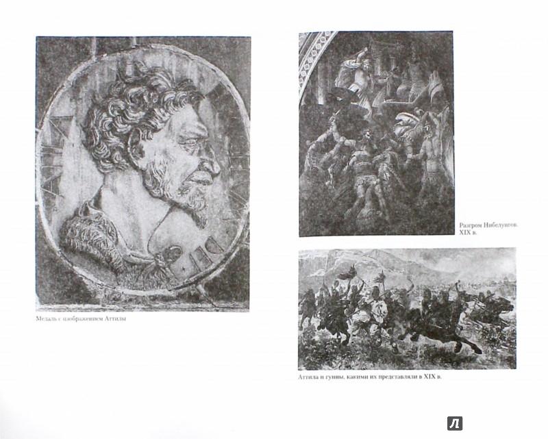 Иллюстрация 1 из 18 для Гунны. Грозные воины степей - Эдвард Томпсон | Лабиринт - книги. Источник: Лабиринт