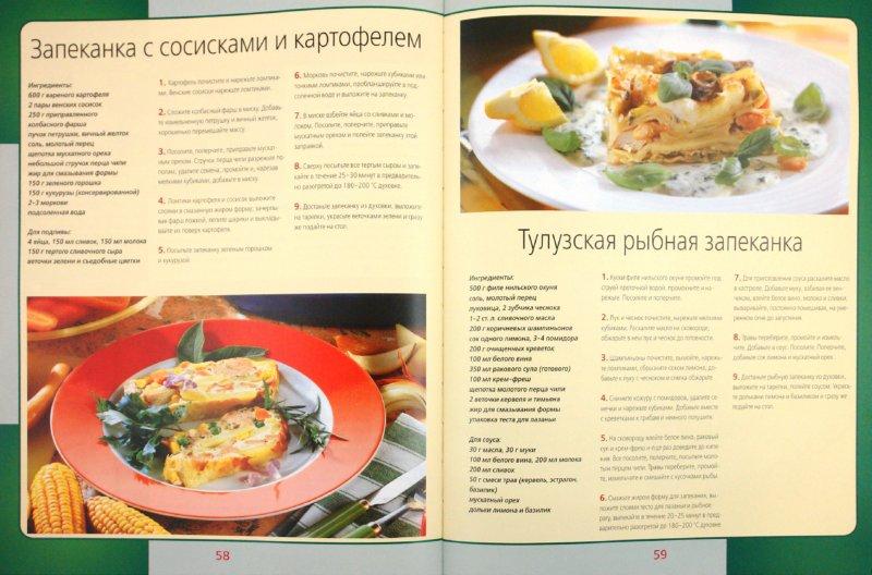 Иллюстрация 1 из 18 для Так готовят мужчины. Книга кулинарных рецептов и секретов | Лабиринт - книги. Источник: Лабиринт