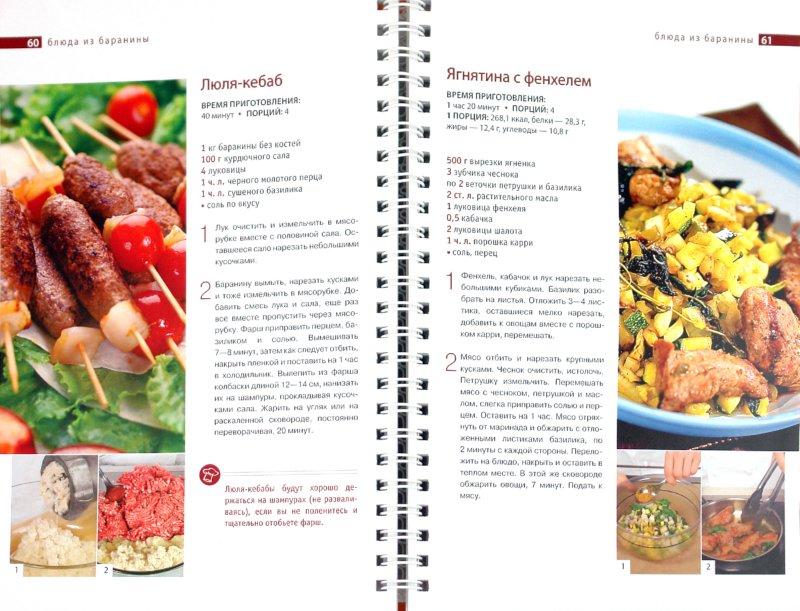 Иллюстрация 1 из 26 для Школа Гастронома. Коллекция. Блюда из мяса | Лабиринт - книги. Источник: Лабиринт