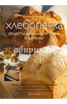 Хлебопечка: Рецепты домашнего хлеба и выпечки