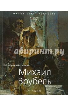 Михаил Врубель. 1856 - 1910