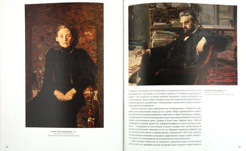 Иллюстрация 1 из 44 для Михаил Врубель. 1856 - 1910 - Е. Скоробогачева | Лабиринт - книги. Источник: Лабиринт