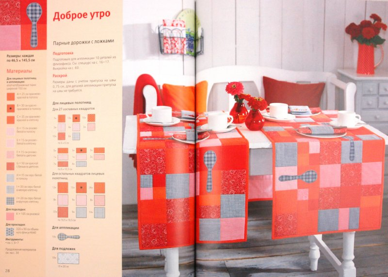 Иллюстрация 1 из 11 для Лоскутное шитье: Аппликация - Регина Бюлер | Лабиринт - книги. Источник: Лабиринт