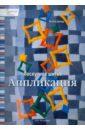 Бюлер Регина Лоскутное шитье: Аппликация