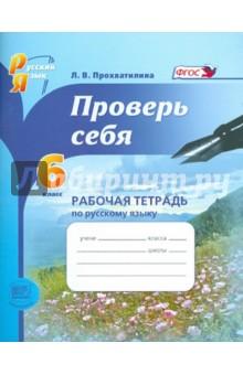Русский язык. Рабочая тетрадь. 6 класс . Проверь себя. ФГОС технология 6 класс рабочая тетрадь фгос