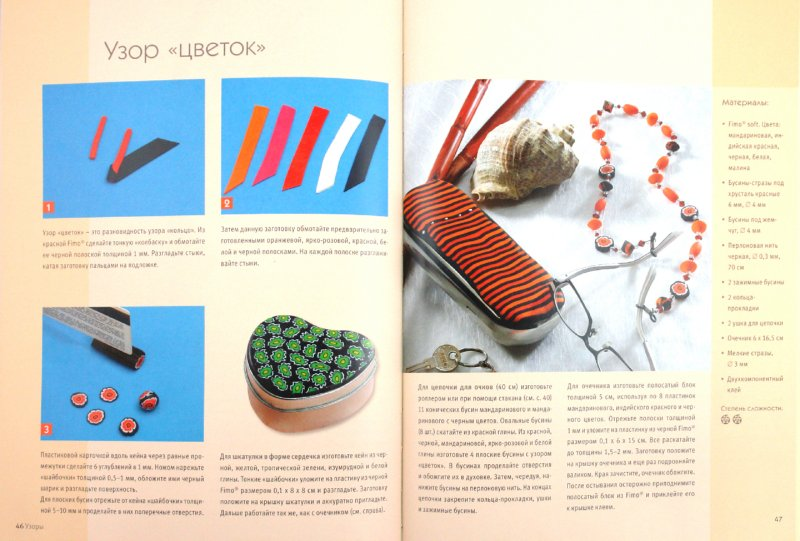 Иллюстрация 1 из 19 для Фигурки и украшения из полимерной глины FIMО | Лабиринт - книги. Источник: Лабиринт