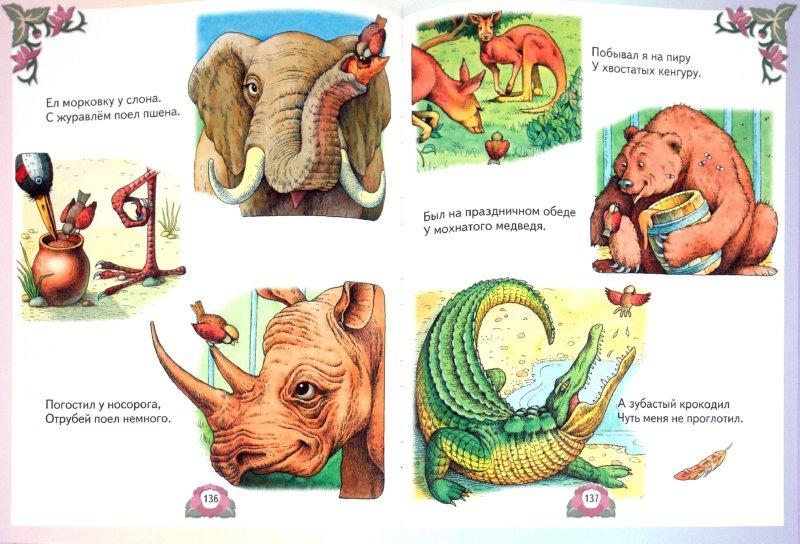 Иллюстрация 1 из 18 для Лучшие произведения для детей. 2-3 года | Лабиринт - книги. Источник: Лабиринт
