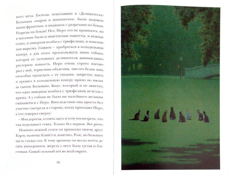 Иллюстрация 1 из 34 для Неро Корлеоне. Кошачья история - Эльке Хайденрайх | Лабиринт - книги. Источник: Лабиринт