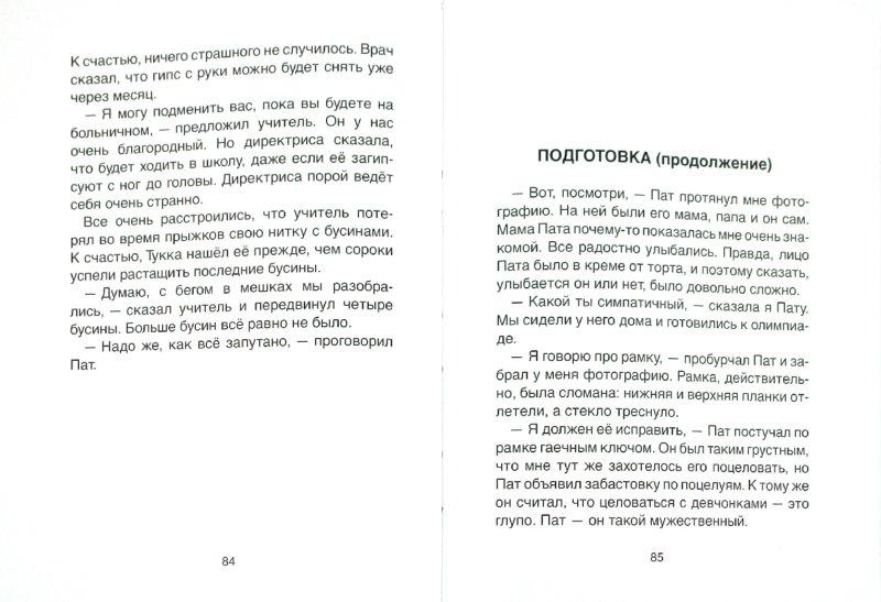 Иллюстрация 1 из 26 для Элла, Пат и второй класс - Тимо Парвела   Лабиринт - книги. Источник: Лабиринт