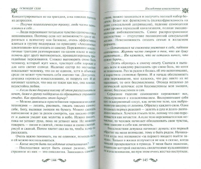 Иллюстрация 1 из 7 для Освободи себя. Как преодолеть насилие и его последствия - Дмитрий Семеник | Лабиринт - книги. Источник: Лабиринт