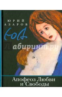 Апофеоз Любви и Свободы