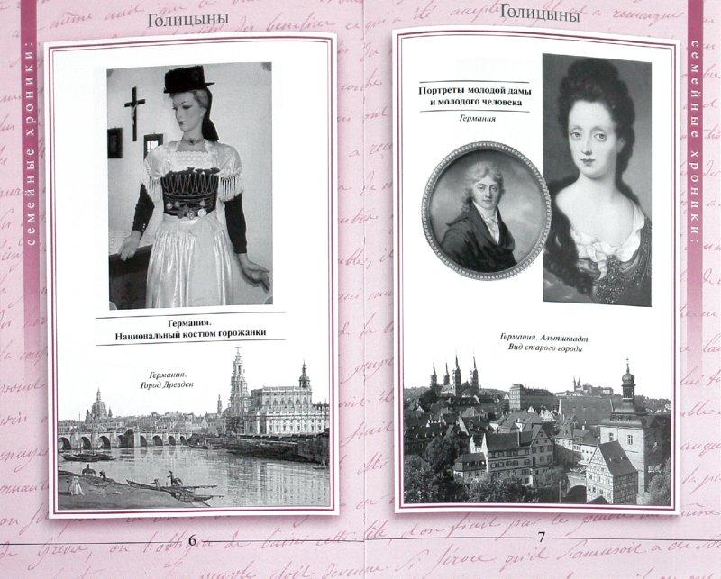 Иллюстрация 1 из 2 для Моя судьба - это я - Наталья Голицына | Лабиринт - книги. Источник: Лабиринт