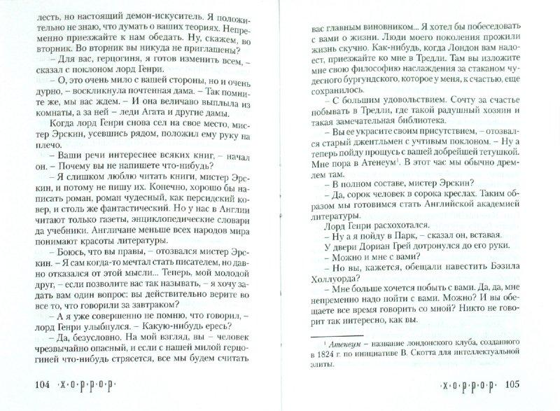 Иллюстрация 1 из 8 для Кентервильское привидение - Оскар Уайльд   Лабиринт - книги. Источник: Лабиринт