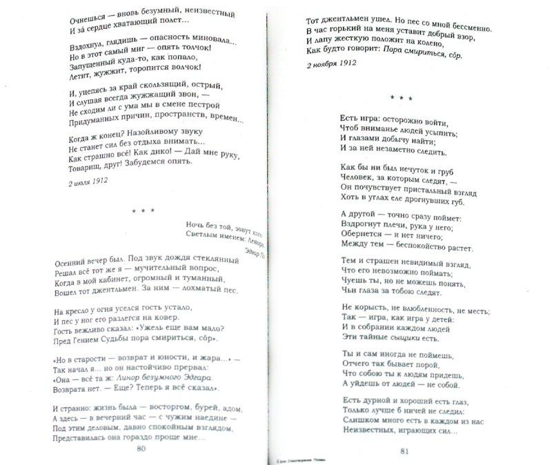 Иллюстрация 1 из 23 для Стихотворения. Поэмы - Александр Блок | Лабиринт - книги. Источник: Лабиринт