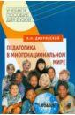 Обложка Педагогика в многонациональном мире