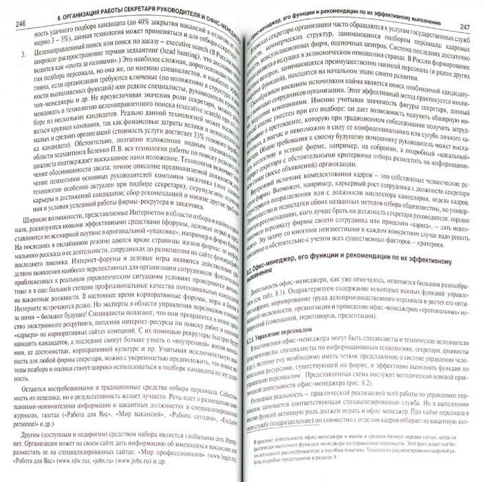 Иллюстрация 1 из 13 для Делопроизводство. Образцы, документы. Организация и технология работы. Более 120 документов - Галахов, Корнеев, Пшенко, Ксандопуло | Лабиринт - книги. Источник: Лабиринт