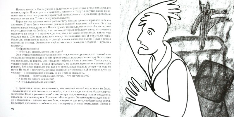 Иллюстрация 1 из 9 для Начальник связи - Юрий Нечипоренко   Лабиринт - книги. Источник: Лабиринт