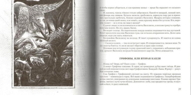 Иллюстрация 1 из 2 для Веретено - Александр Дорофеев | Лабиринт - книги. Источник: Лабиринт