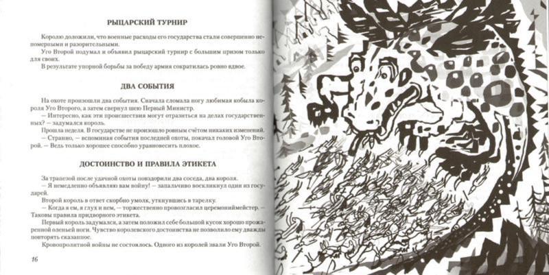 Иллюстрация 1 из 22 для Коржиков - Сергей Георгиев | Лабиринт - книги. Источник: Лабиринт