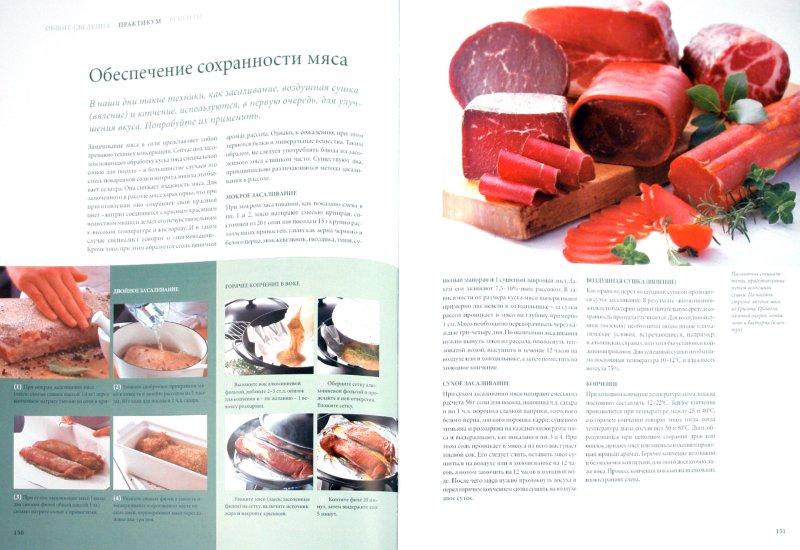 Иллюстрация 1 из 3 для Мясо. Большая кулинарная книга   Лабиринт - книги. Источник: Лабиринт