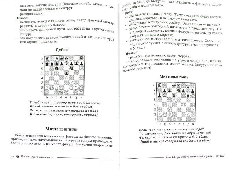 Иллюстрация 1 из 18 для Учебник юного шахматиста - Антонина Трофимова   Лабиринт - книги. Источник: Лабиринт