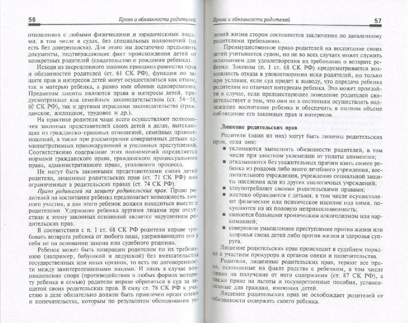 Иллюстрация 1 из 7 для Семейное право: краткий курс. За три дня до экзамена - Григорий Воронцов | Лабиринт - книги. Источник: Лабиринт
