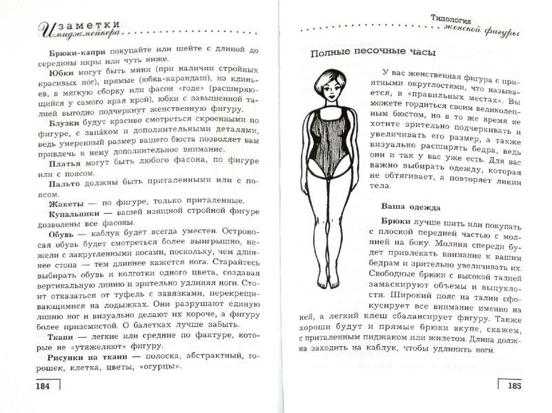 Иллюстрация 1 из 9 для Заметки имиджмейкера - Мария Дегг   Лабиринт - книги. Источник: Лабиринт