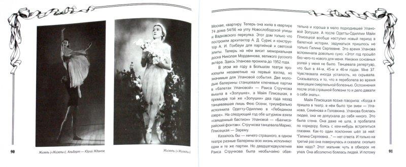 Иллюстрация 1 из 2 для Как создавалась легенда. Тайна Галины Улановой - Борис Тарасов | Лабиринт - книги. Источник: Лабиринт