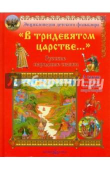 В тридевятом царстве...: Русские народные сказки
