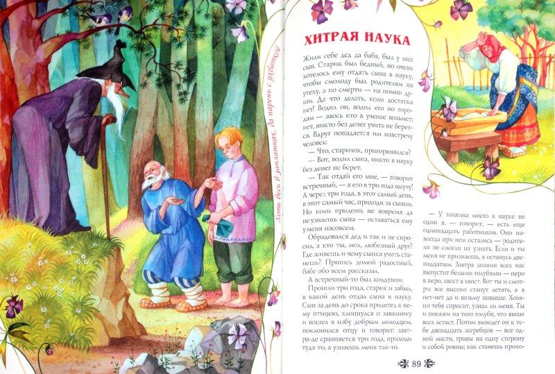 Иллюстрация 1 из 21 для В тридевятом царстве...: Русские народные сказки | Лабиринт - книги. Источник: Лабиринт