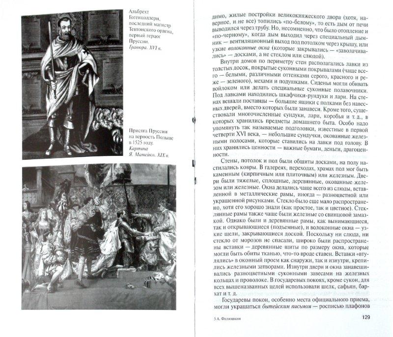 Иллюстрация 1 из 11 для Василий III - Александр Филюшкин | Лабиринт - книги. Источник: Лабиринт