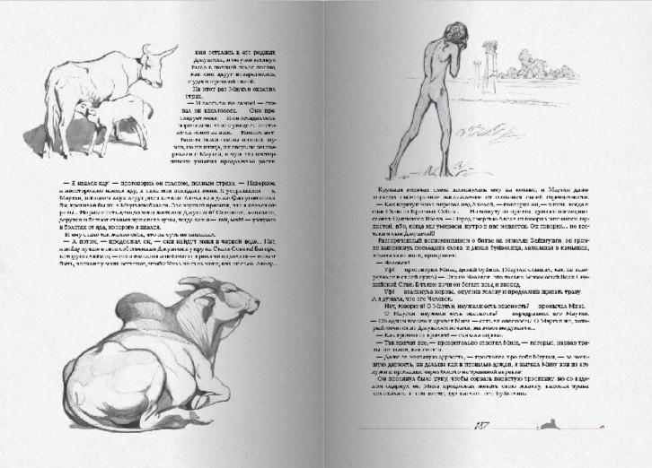 Иллюстрация 1 из 39 для Маугли - Редьярд Киплинг | Лабиринт - книги. Источник: Лабиринт