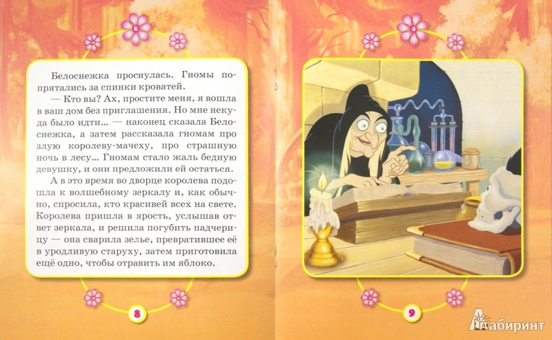 Иллюстрация 1 из 16 для Белоснежка и семь гномов. Мультколлекция   Лабиринт - книги. Источник: Лабиринт