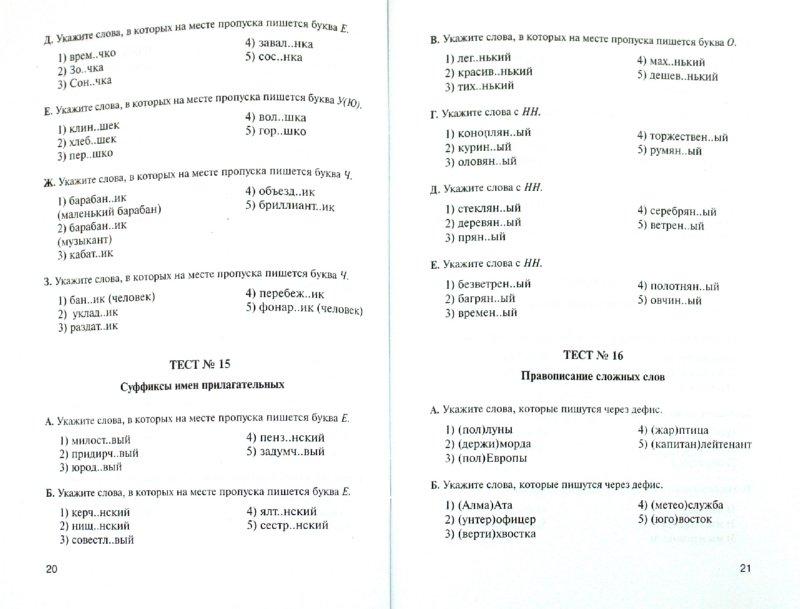 Иллюстрация из для Контрольные тесты Орфография и пунктуация  Первая иллюстрация к книге Контрольные тесты Орфография и пунктуация 10 11 классы Гольцова Шамшин