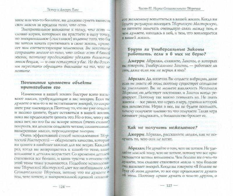 Иллюстрация 1 из 8 для Закон притяжения - Хикс, Хикс | Лабиринт - книги. Источник: Лабиринт