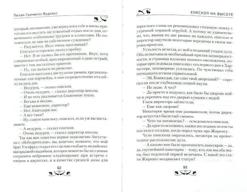 Иллюстрация 1 из 7 для Знакомьтесь: мистер Муллинер - Пелам Вудхаус | Лабиринт - книги. Источник: Лабиринт