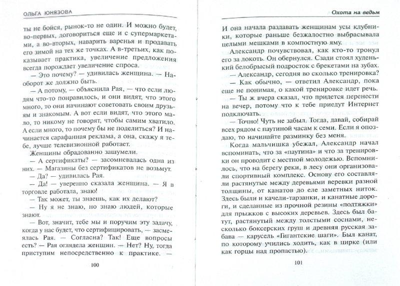 Иллюстрация 1 из 12 для Охота на ведьм - Ольга Юнязова | Лабиринт - книги. Источник: Лабиринт