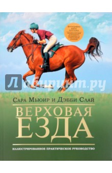 Верховая езда: иллюстрированное практическое руководство от Лабиринт
