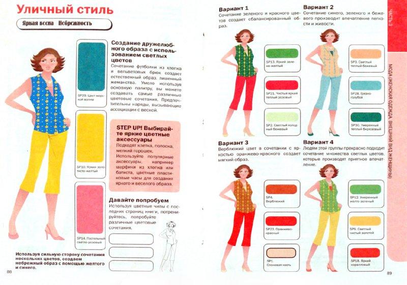 Иллюстрация 1 из 8 для Важные правила сочетания цветов | Лабиринт - книги. Источник: Лабиринт