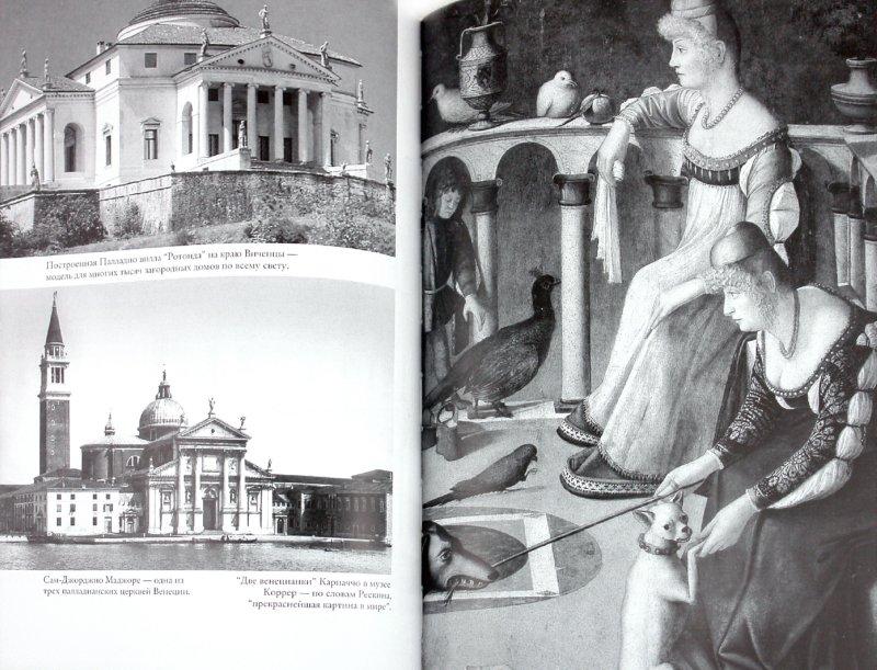 Иллюстрация 1 из 5 для Гений места - Петр Вайль | Лабиринт - книги. Источник: Лабиринт