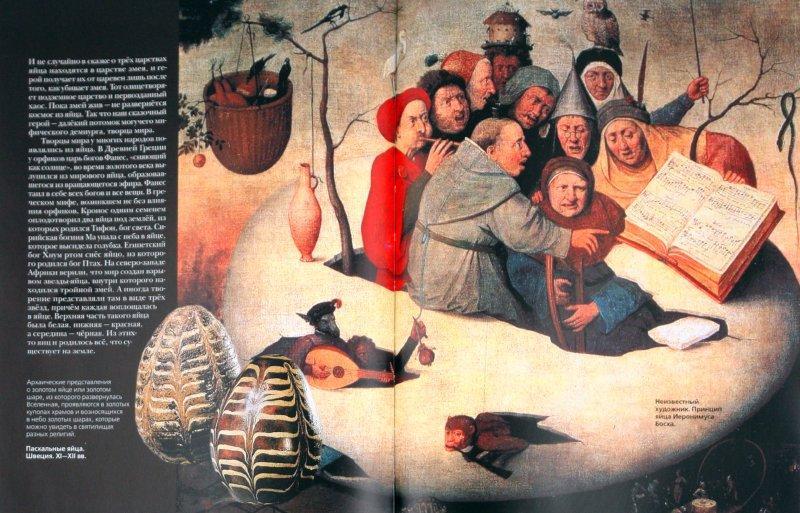 Иллюстрация 1 из 29 для Символы. Знаки | Лабиринт - книги. Источник: Лабиринт