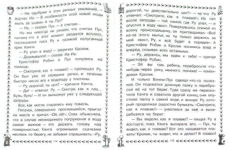 Иллюстрация 1 из 19 для Винни - Пух и все - все - все - Милн, Заходер | Лабиринт - книги. Источник: Лабиринт