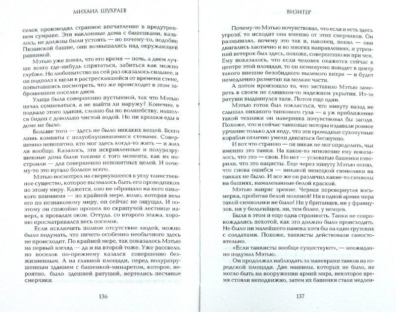Иллюстрация 1 из 3 для Визитер - Михаил Шухраев | Лабиринт - книги. Источник: Лабиринт