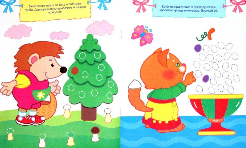 Иллюстрация 1 из 9 для Нарисуй пальчиками. Друзья-зверята - И. Васильева | Лабиринт - книги. Источник: Лабиринт