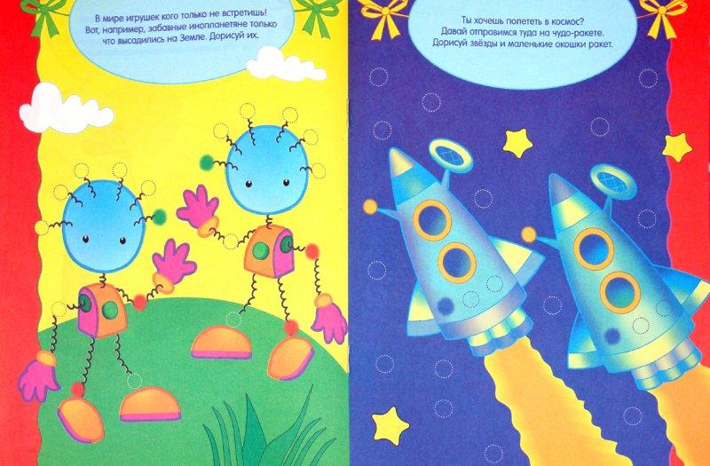 Иллюстрация 1 из 8 для Нарисуй пальчиками. Игрушки - И. Васильева | Лабиринт - книги. Источник: Лабиринт